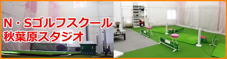 N・Sゴルフスクール秋葉原スタジオ