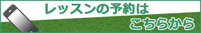 NSゴルフスクール 予約