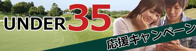 UNDER35応援キャンペーン