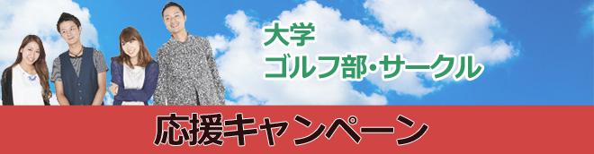 大学ゴルフ部・サークル応援キャンペーン