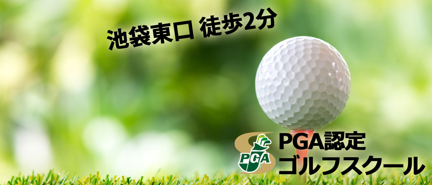 池袋エンジョイゴルフスクール